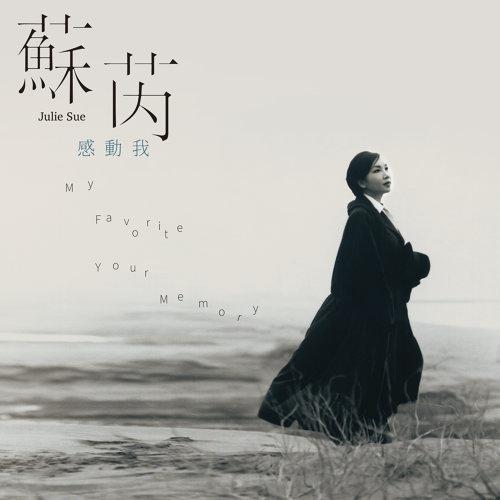 """蘇芮 (Julie Su) – 感動我 My Favorite Your Memory [12""""+7""""典藏黑膠] (2018) [黑膠轉錄 FLAC 24Bit/96KHz]"""