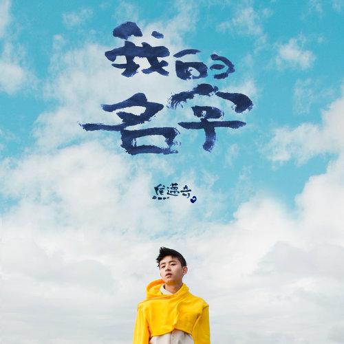 焦邁奇 – 我的名字 (2019) [FLAC 24bit/48kHz]