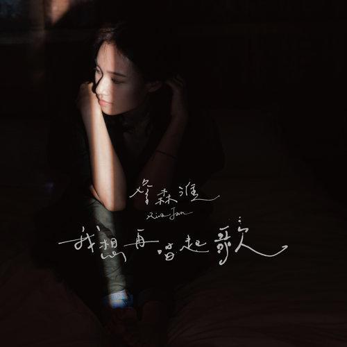 詹森淮 (Senhuai) – 我想再唱起歌 (2016) [FLAC 24bit/48kHz]