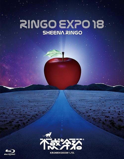 椎名林檎 (Shiina Ringo) – (生)林檎博'18 -不惑の余裕- (2019) [Blu-Ray ISO + MKV 1080p + FLAC + MP3 320]
