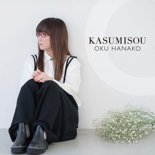 奥華子 (Hanako Oku) – KASUMISOU [Mora FLAC 24bit/96kHz]