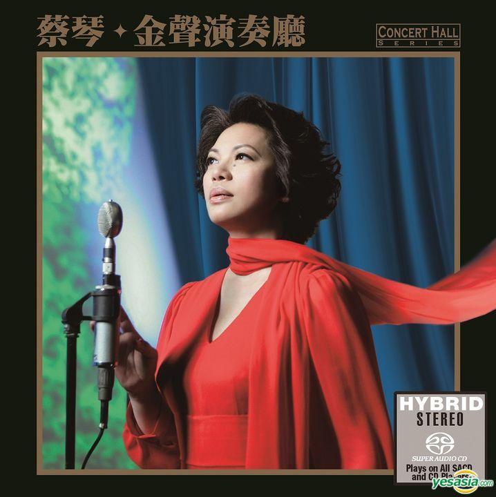 蔡琴 (Tsai Chin) – 金聲演奏廳 (2018) SACD ISO