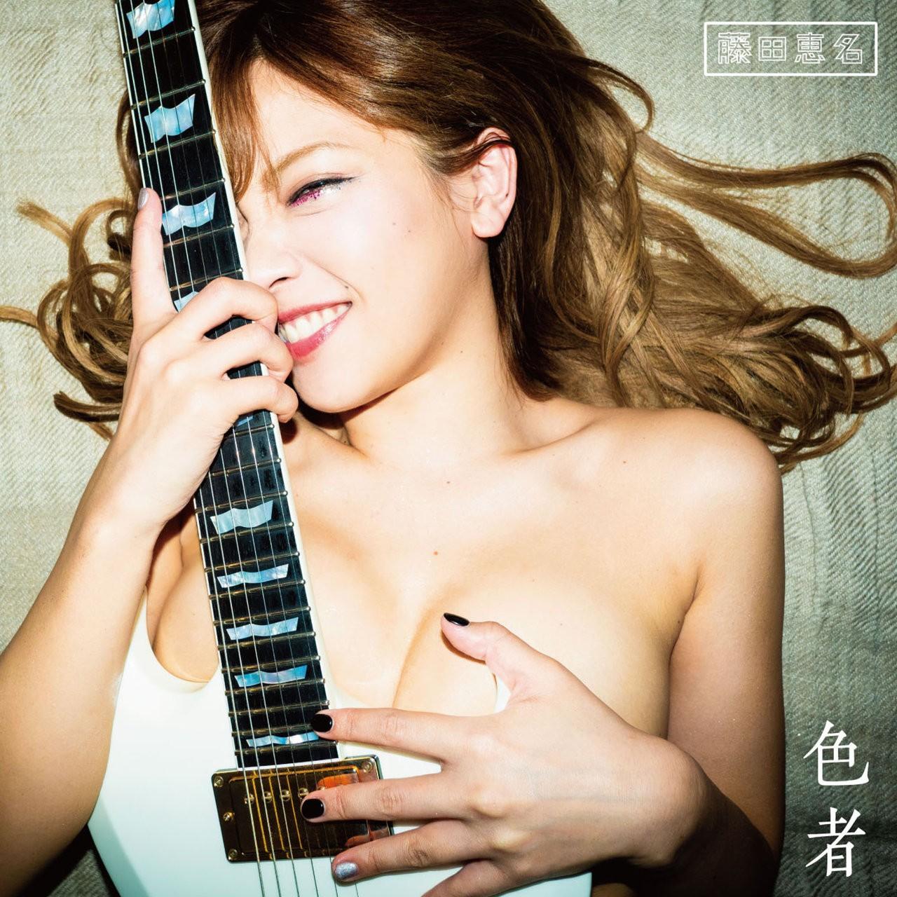 藤田恵名 (Ena Fujita) – 色者 [FLAC + MP3 320 / WEB] [2019.06.26]