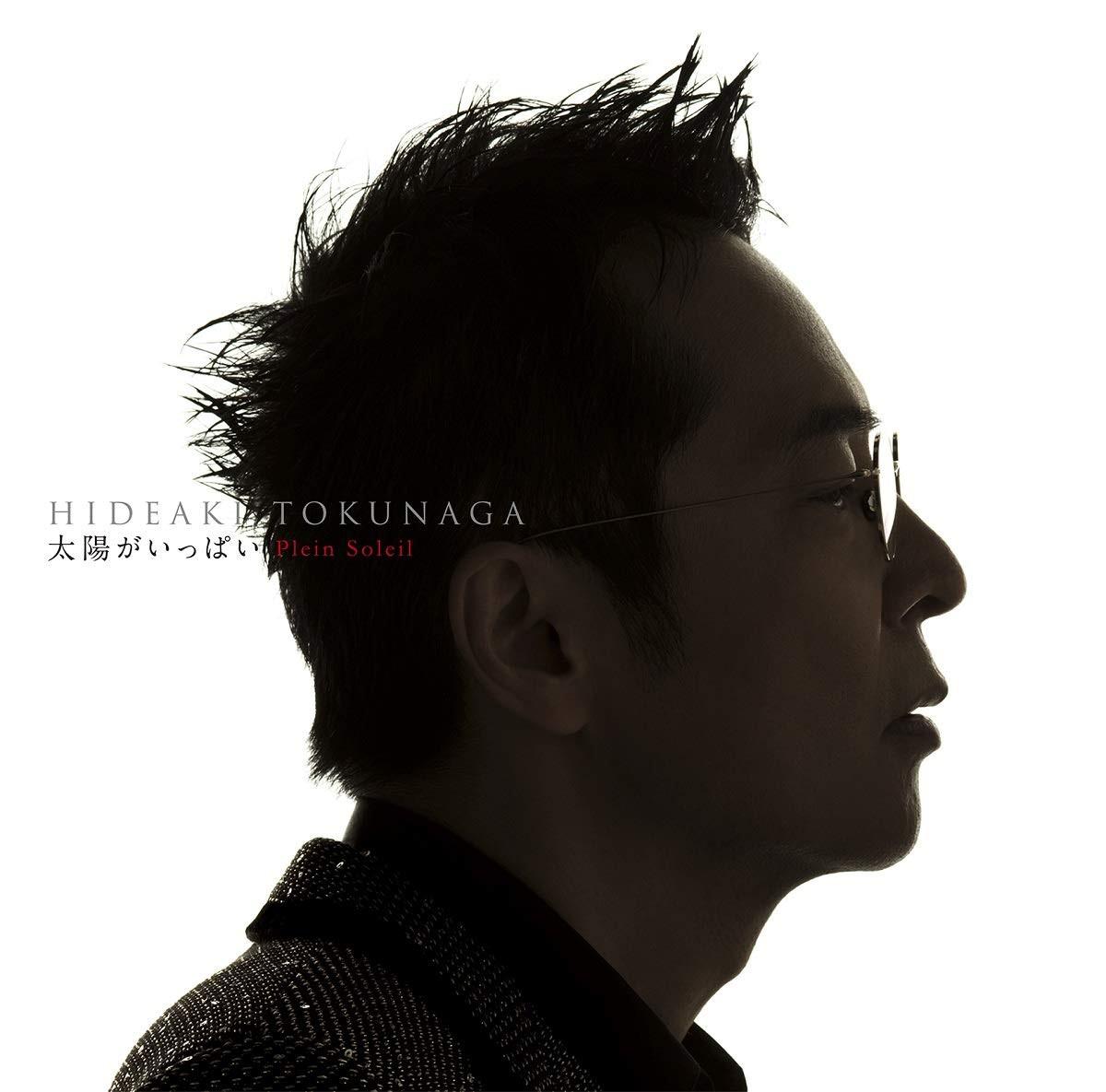徳永英明 (Hideaki Tokunaga) – 太陽がいっぱい Plein Soleil ~セルフカヴァー・ベストⅡ~ [FLAC + MP3 320 / CD] [2019.07.03]