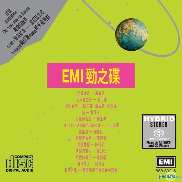 群星 – EMI勁之碟 (2015) SACD ISO