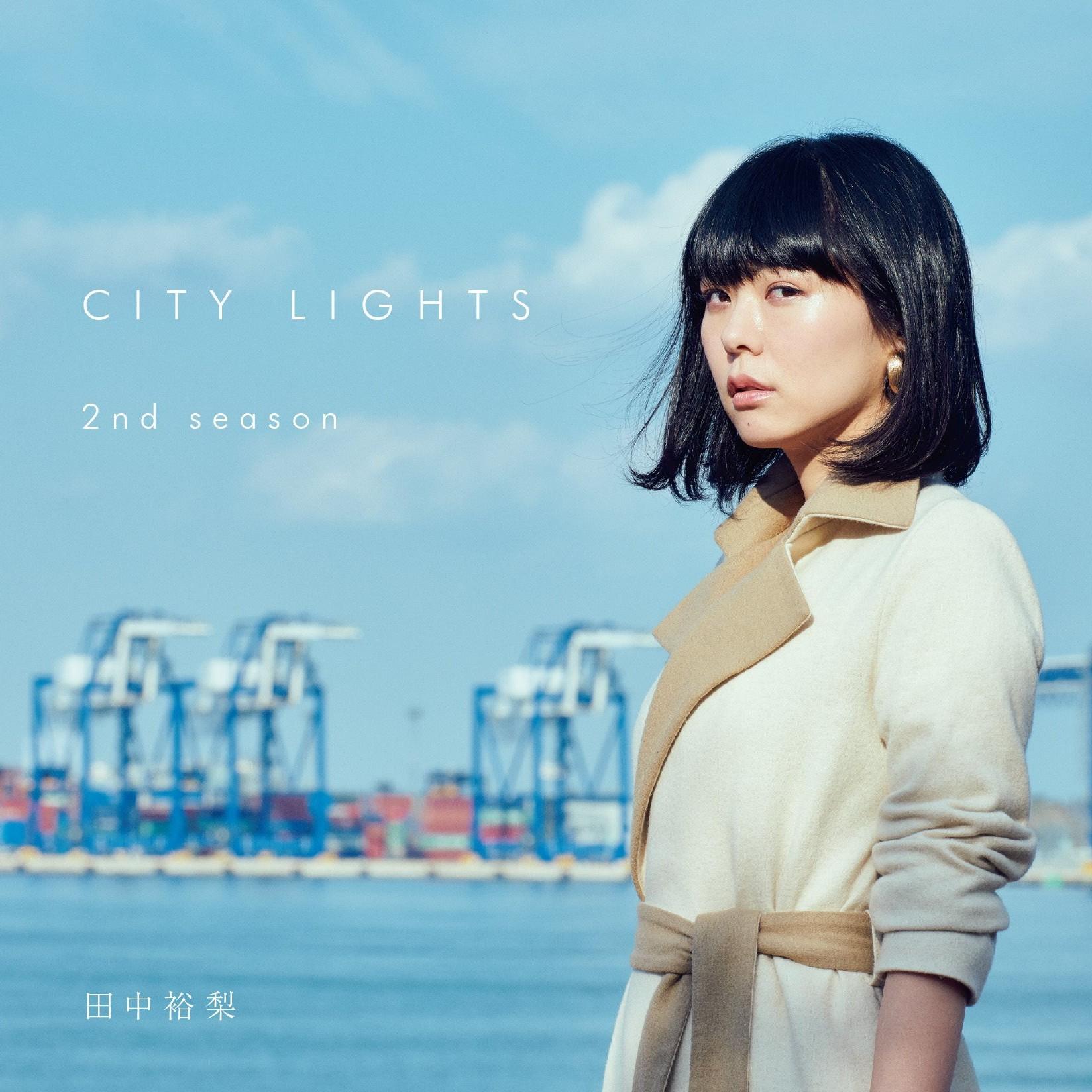 田中裕梨 (Yuri Tanaka) – CITY LIGHTS 2nd Season [FLAC + MP3 320 / CD] [2019.01.23]