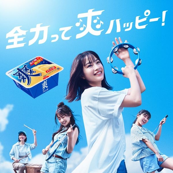 SHISHAMO – OH!-全力って爽ハッピー!ver.- [FLAC + MP3 320 / WEB] [2019.06.10]