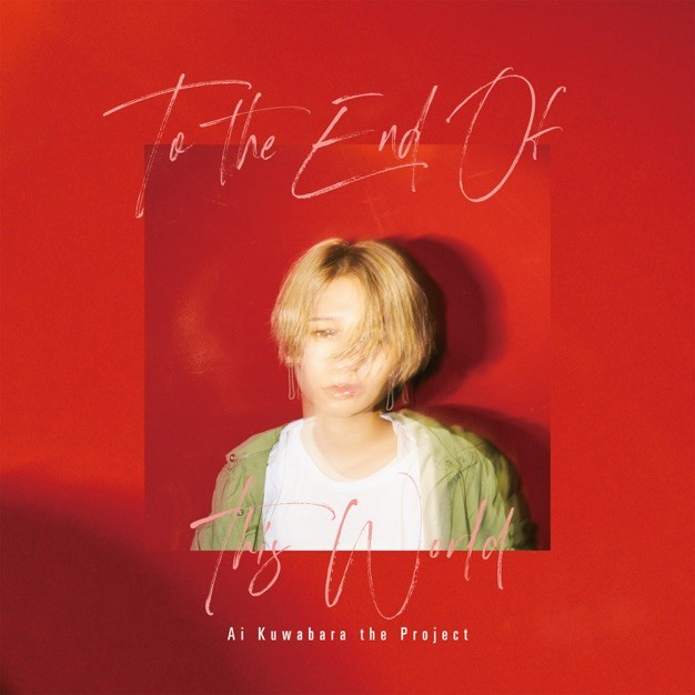 Ai Kuwabara The Project (桑原あい ザ・プロジェクト) – To The End Of This World [24bit Lossless + MP3 320 / WEB] [2018.08.22]