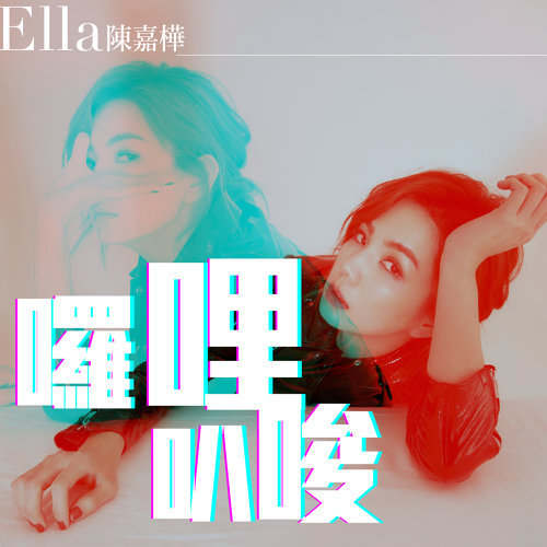 陳嘉樺 (Ella Chen) – 囉哩叭唆 (2019) [FLAC 24bit/48kHz]
