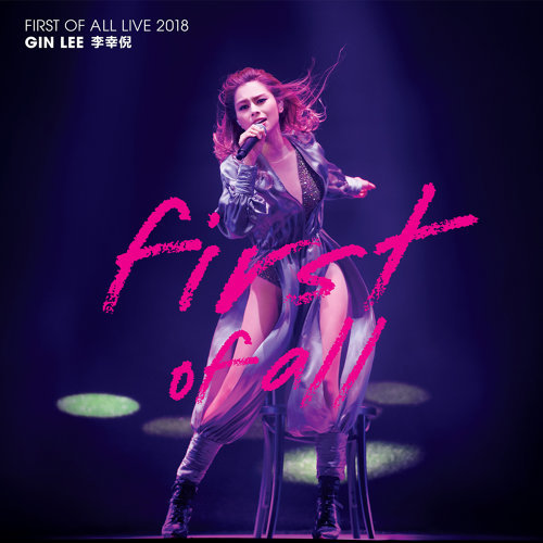 李幸倪 (Gin Lee) – First Of All Live 2018 演唱會 (2018) [MQA FLAC 24bit/96kHz]