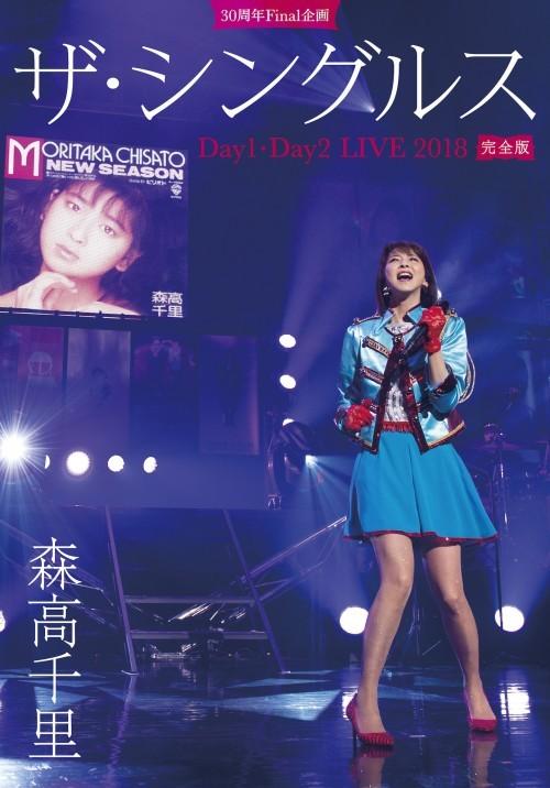 森高千里 (Chisato Moritaka) – 30周年Final企画「ザ・シングルス」Day1・Day2 LIVE 2018 (2019) [Blu-ray ISO]
