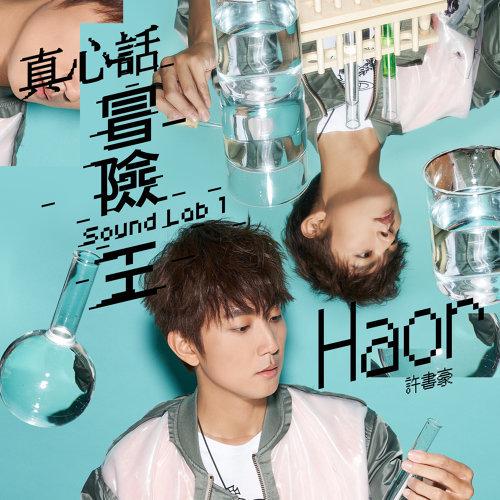 许书豪 (HAOR) – 真心話冒險王 (2019) [FLAC 24bit/48kHz]