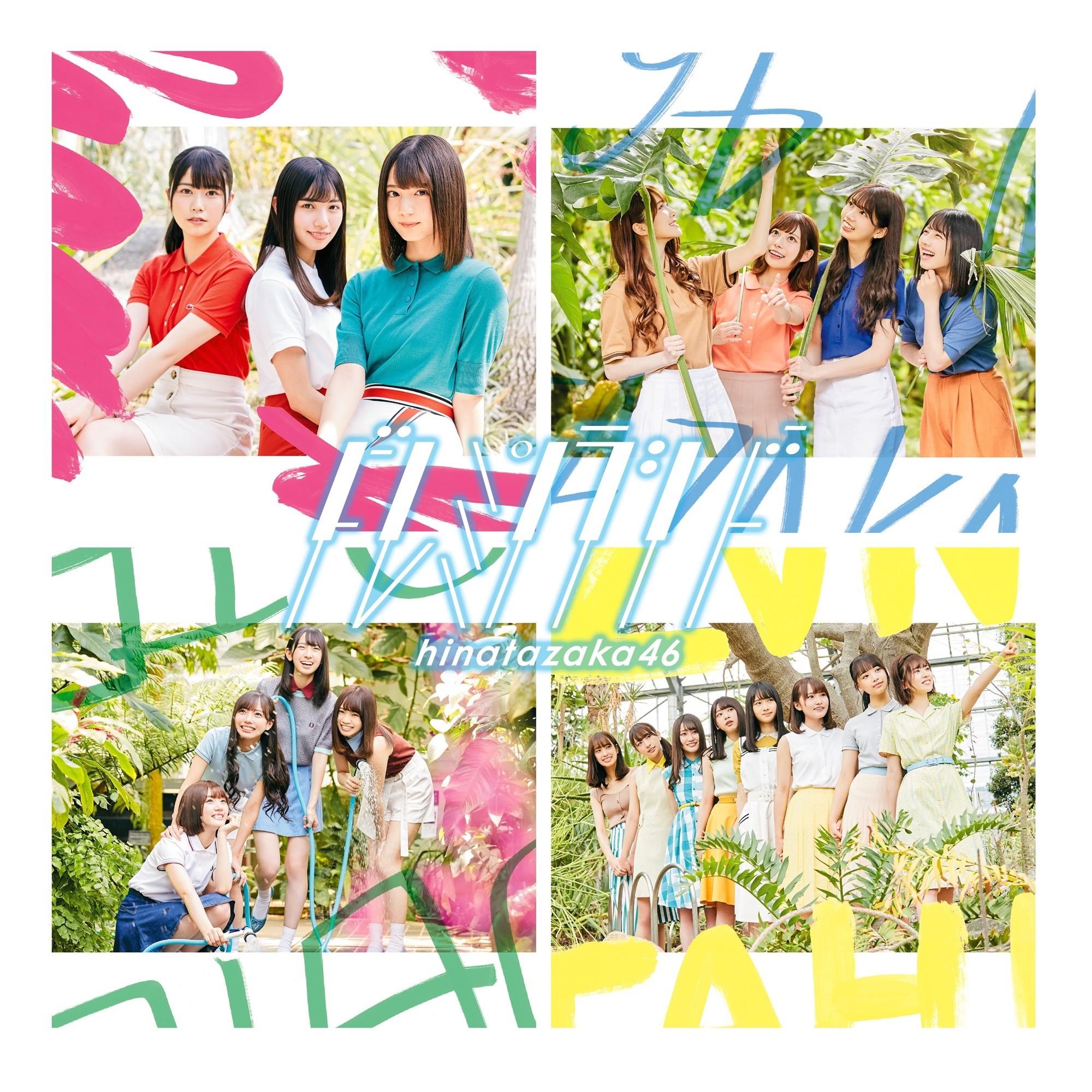 日向坂46 (Hinatazaka46) – ドレミソラシド [FLAC + MP3 320 + Blu-ray