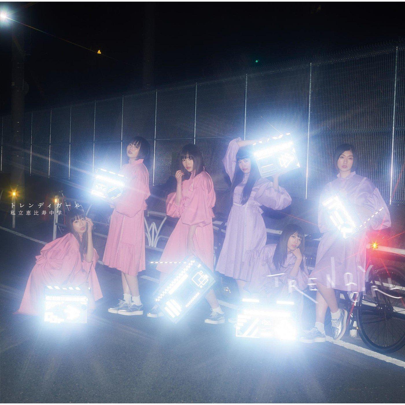 私立恵比寿中学 (Shiritsu Ebisu Chuugaku) – トレンディガール (Trendy Girl) [FLAC + MP3 320 / WEB] [2019.06.05]