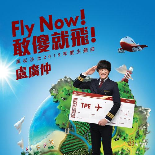 盧廣仲 (Crowd Lu) – Fly Now!敢傻就飛! (2019) [FLAC 24bit/48kHz]