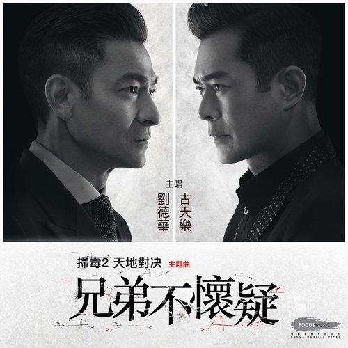 劉德華, 古天樂 – 兄弟不懷疑 (《掃毒2天地對決》主題曲) (2019) [FLAC 24bit/48kHz]