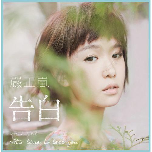 嚴正嵐 (Vera Yen) – 告白 (2018) [FLAC 24bit/44,1kHz]