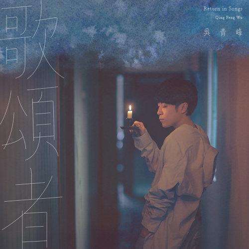 吴青峰 – 歌颂者 (2019) [FLAC 24bit/48KHz]