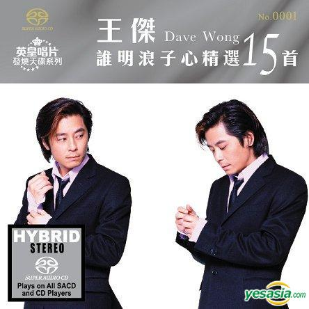王傑 (Wang Chieh) – 誰明浪子心精選 15首 (2015) SACD DFF