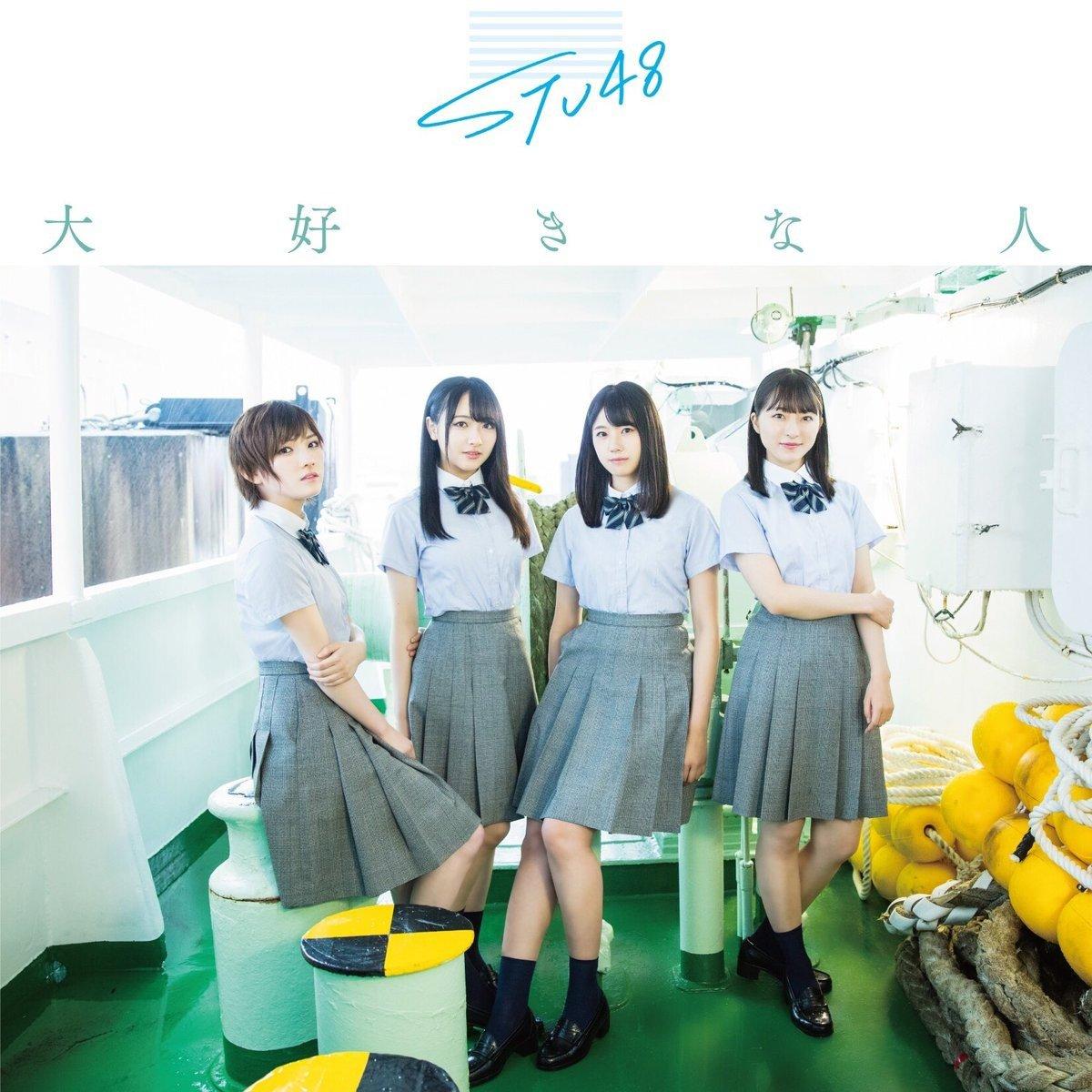 STU48 – 大好きな人 [FLAC / CD] [2019.07.31]