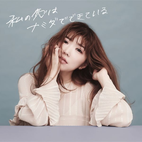 CHIHIRO – 私の恋はナミダでできている [24bit Lossless + AAC 256 / WEB] [2019.02.20]