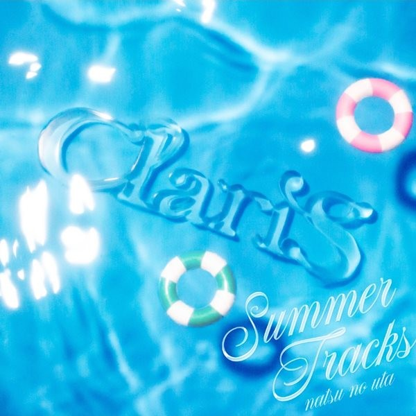 ClariS – SUMMER TRACKS -夏のうた- [24bit Lossless + MP3 320 / WEB] [2019.08.14]