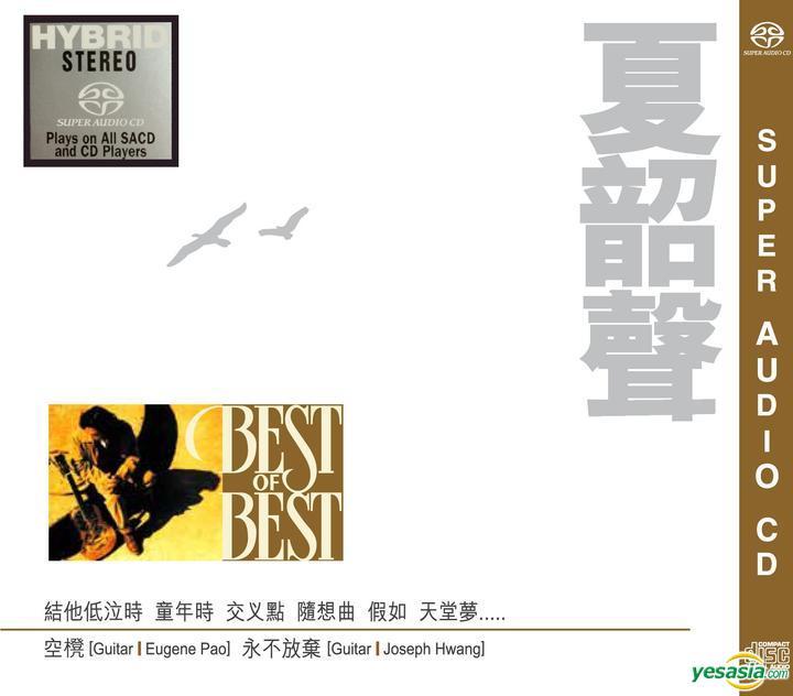 夏韶聲 (Danny Summer) – Best of Best (2014) SACD ISO