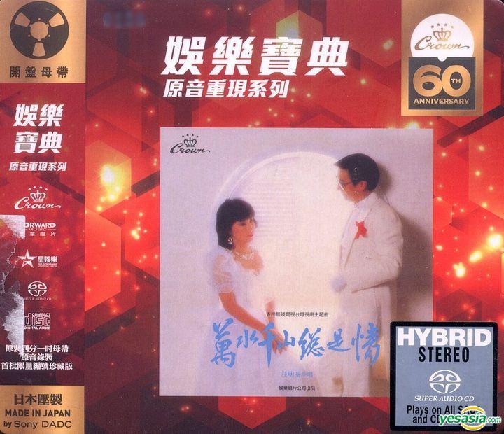 汪明荃 (Liza Wang) – 萬水千山總是情 (娛樂寶典原音重現系列) (2019) SACD ISO