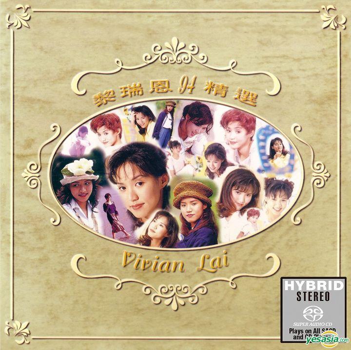 黎瑞恩 (Vivian Lai) – 黎瑞恩94精選 (1994/2019) SACD ISO