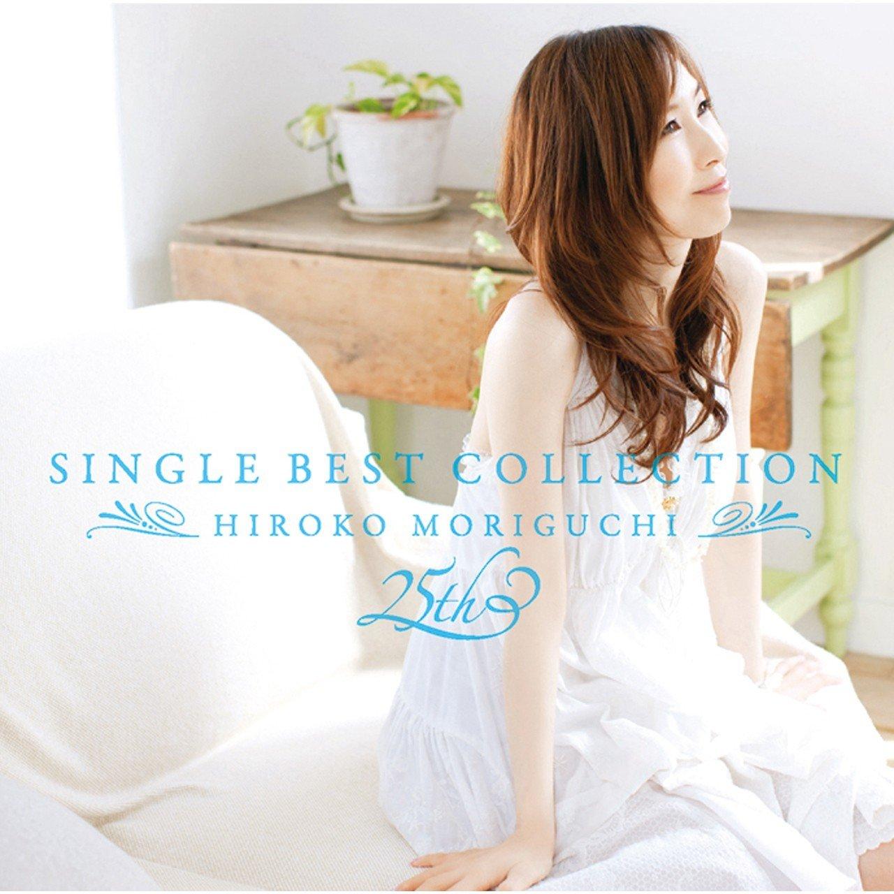 森口博子 (Hiroko Moriguchi) – シングル ベスト コレクション (SINGLE BEST COLLECTION) [24bit Lossless + MP3 320 / WEB] [2010.07.07]