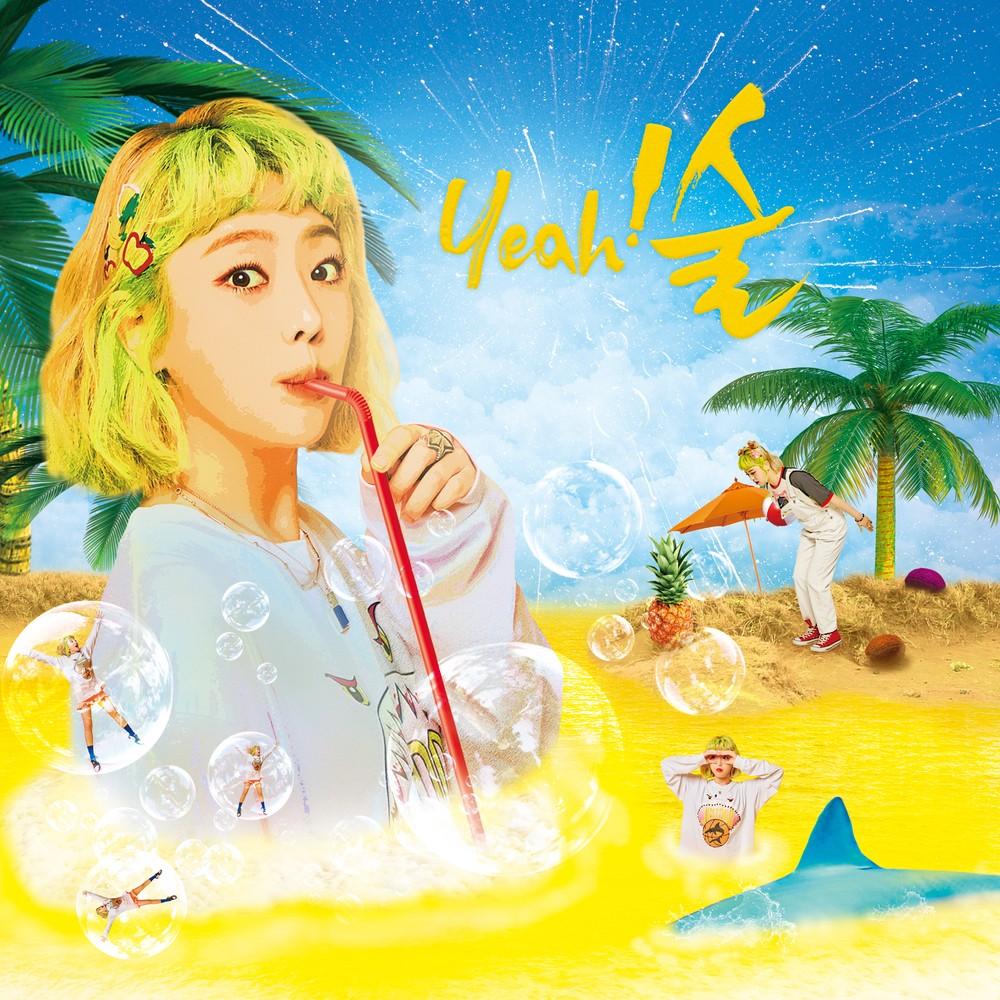 Kisum (키썸) – yeah!술 [24bit Lossless + MP3 320 / WEB] [2019.08.20]