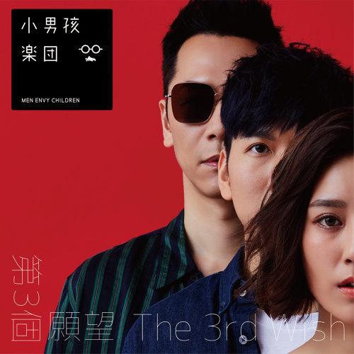 小男孩樂團 (Men Envy Children) – 第三個願望 (The 3rd Wish) (2019) [FLAC 24bit/48kHz]