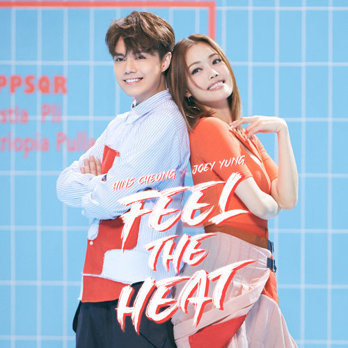 容祖兒& 張敬軒 (Joey Yung & Hins Cheung) – Feel The Heat (2019) [FLAC 24bit/44,1kHz]