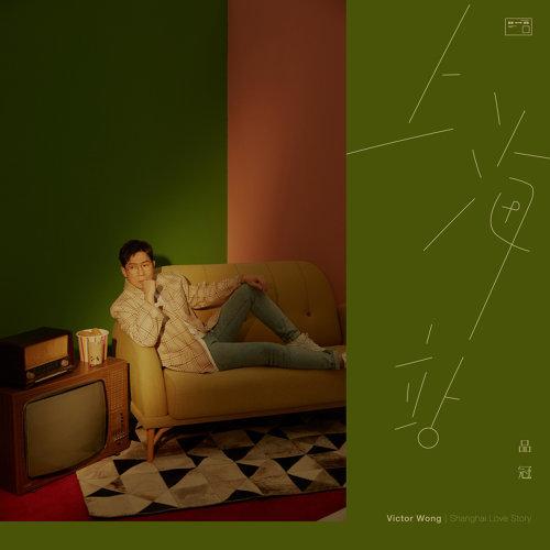 品冠 (Victor Wong) – 上海站 (2019) [FLAC 24bit/48kHz]