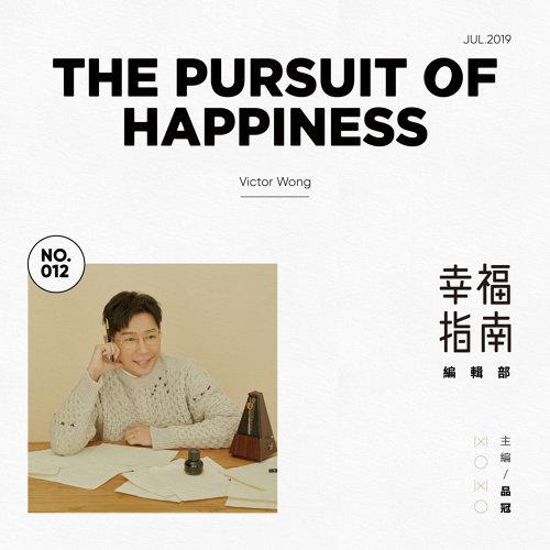 品冠 (Victor Wong) – 幸福指南编辑部 后幸福时代 (2019) [FLAC 24bit/44,1kHz]