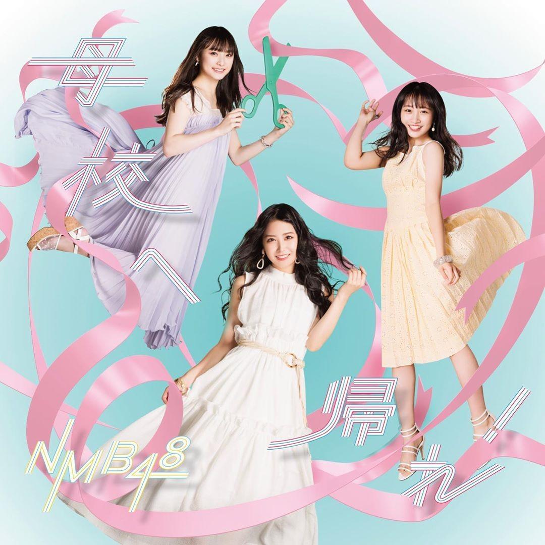 NMB48 – 母校へ帰れ! [FLAC / CD] [2019.08.14]