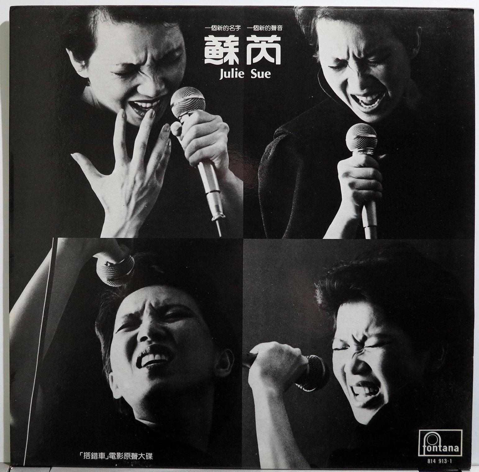 蘇芮 (Julie Su) – 搭錯車 (1983) (香港發行黑膠限量版) [黑膠轉錄 DSD64]