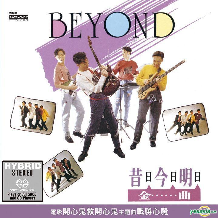 Beyond – 昔日今日明日金曲 (1990/2019) SACD ISO