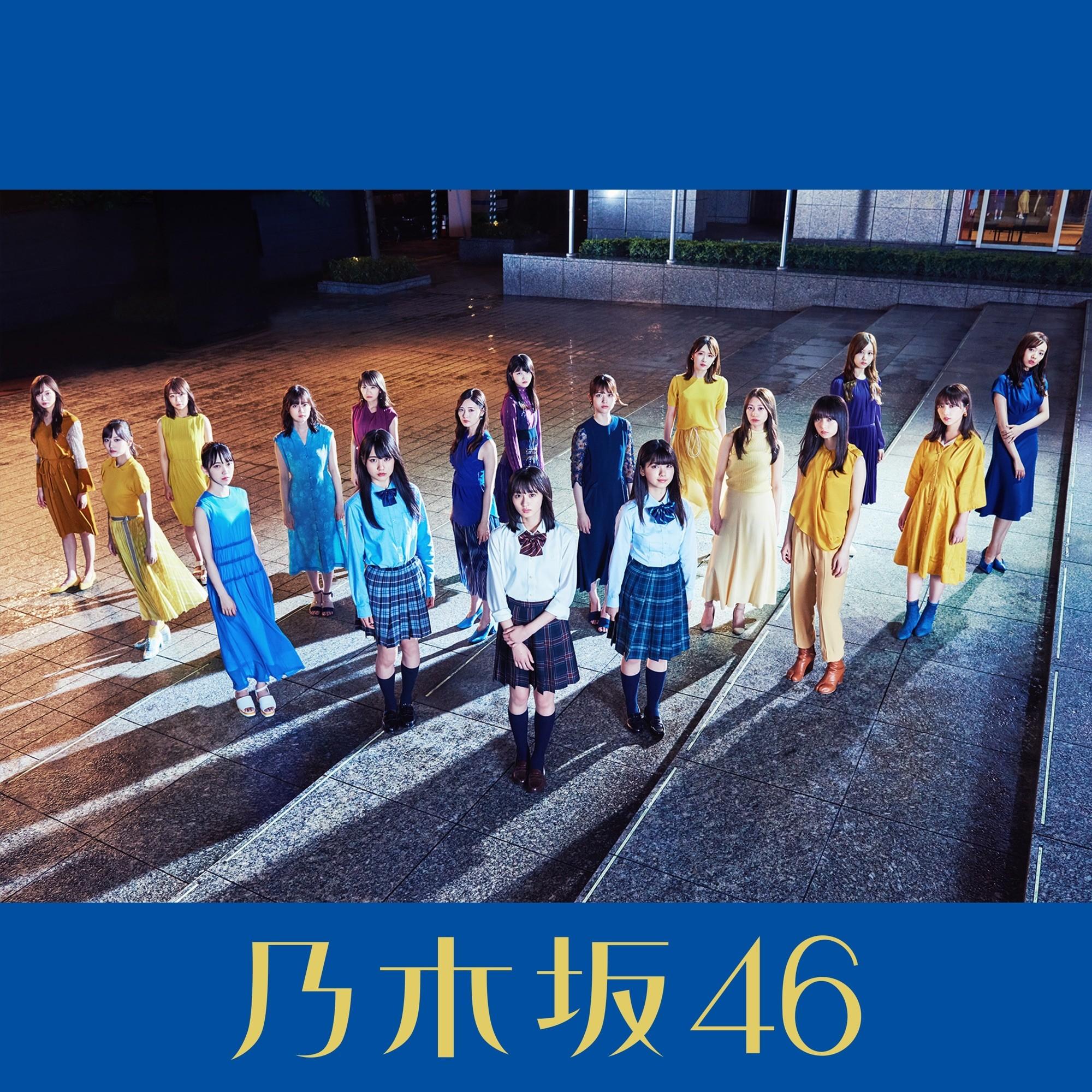 乃木坂46 (Nogizaka46) – 夜明けまで強がらなくてもいい [FLAC + MP3 320 + Blu-ray ISO] [2019.09.04]