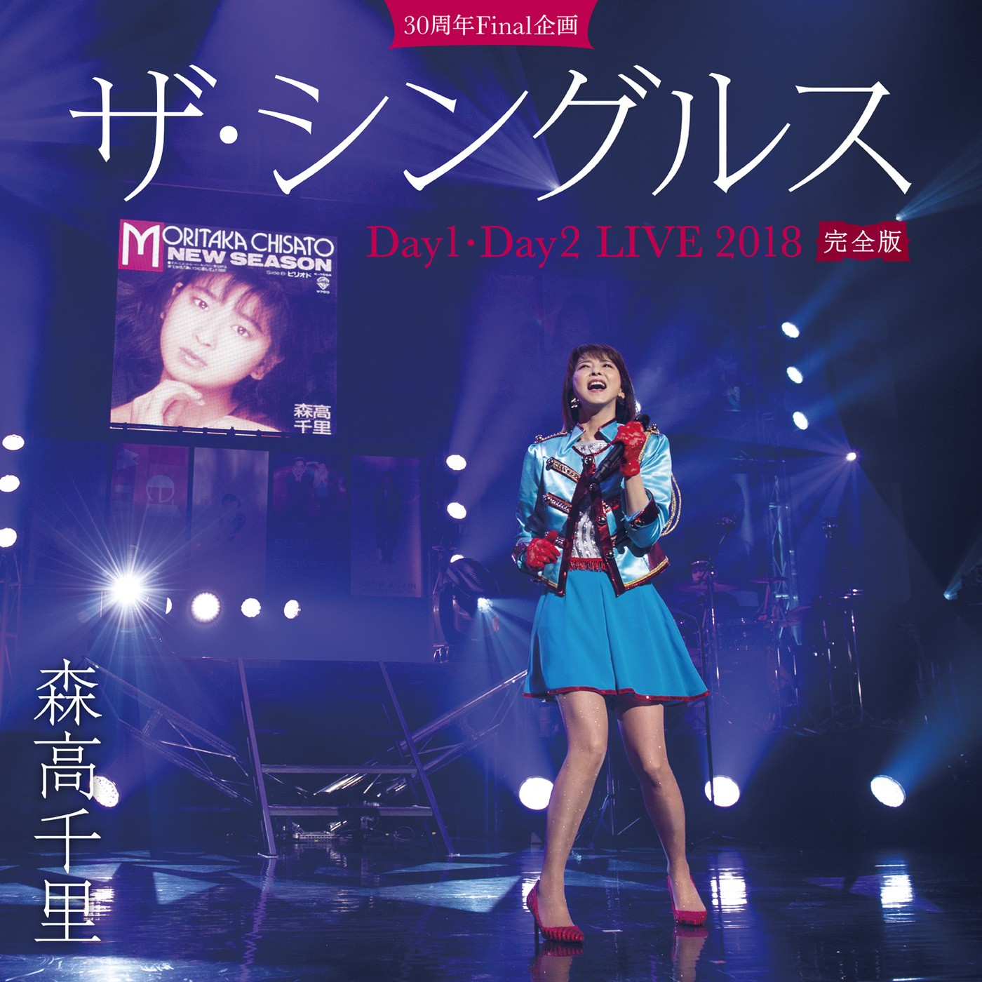 [Album] 森高千里 (Chisato Moritaka) – ザ・シングルス」Day1・Day2 LIVE 2018 完全版 [FLAC + MP3 320 / WEB] [2019.05.22]