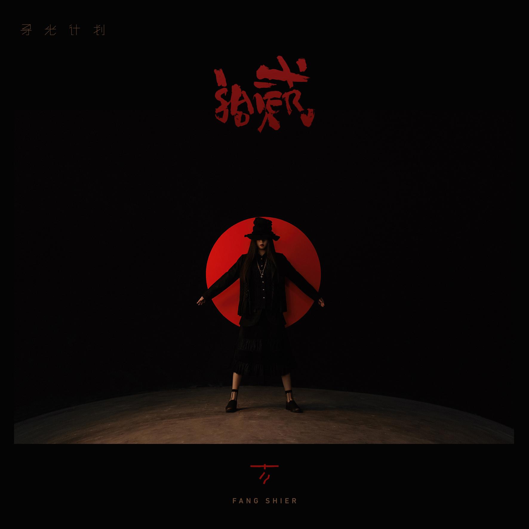 方拾贰 (Fang Shier) – 拾贰 (SHIER) (2018) [FLAC 24bit/48kHz]