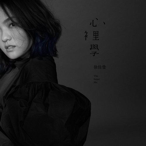 徐佳瑩 (LaLa Hsu) – 心裡學 (2017) [FLAC 24bit/48kHz]