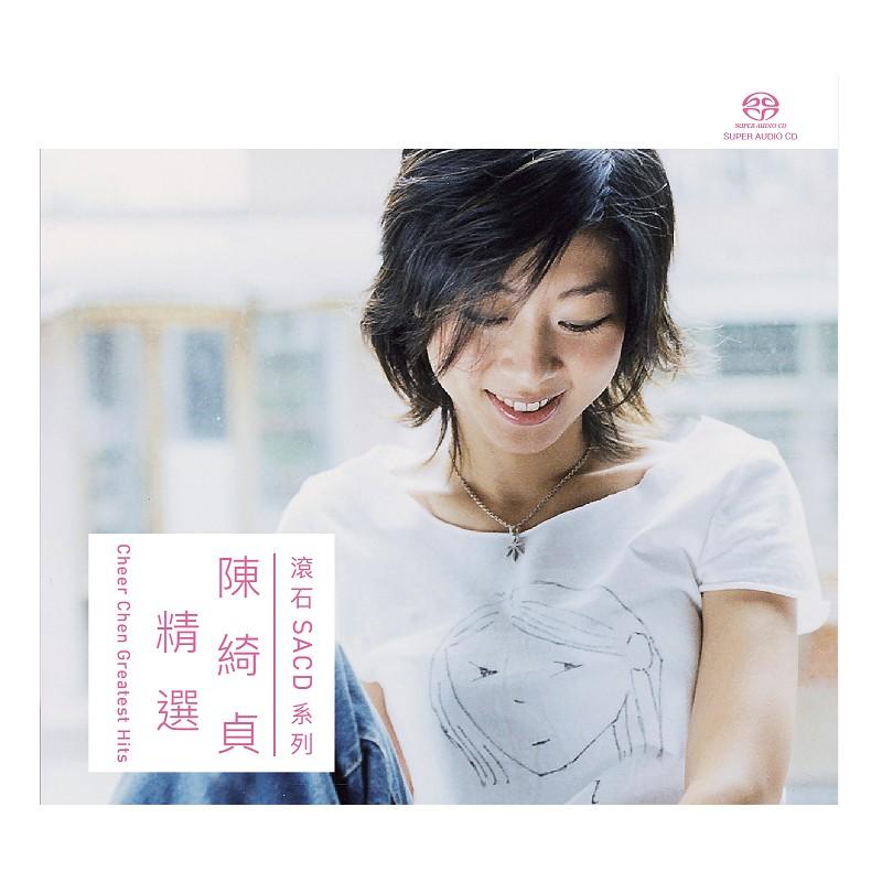 陳綺貞 – 滾石SACD系列 : 陳綺貞 CHEER 精選 (2019) SACD ISO