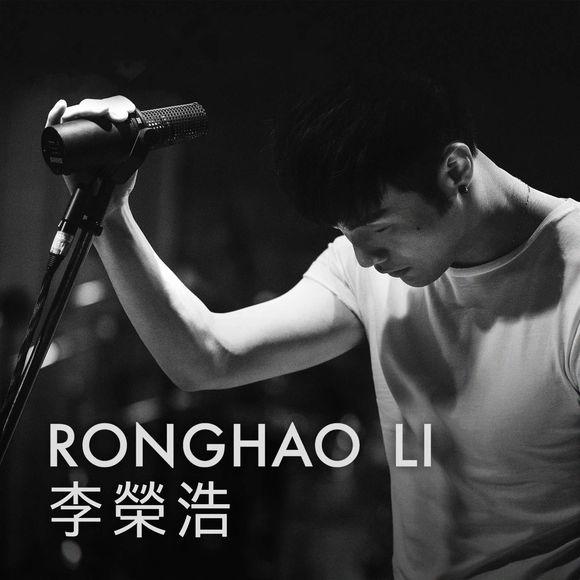 李榮浩 – Live Session (2015) [FLAC 24bit/96kHz]