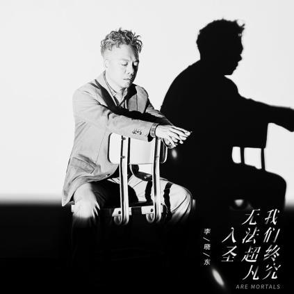 李晓东 – 我们终究无法超凡入圣 (2019) [FLAC 24bit/48kHz]