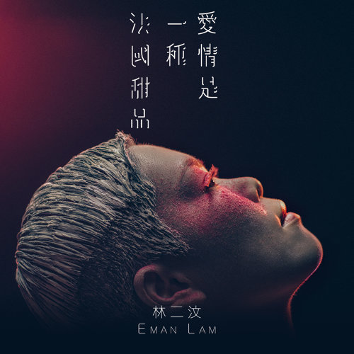 林二汶 (Eman Lam) – 愛情是一種法國甜品 (2018) [FLAC 24bit/48kHz]