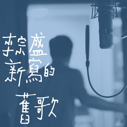 李宗盛 (Jonathan Lee) – 新寫的舊歌 (2018) [FLAC 24bit/48KHz]