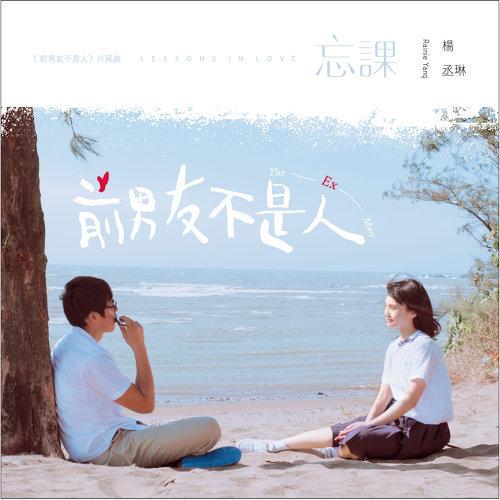 楊丞琳 (Rainie Yang) – 忘課 (2018) [FLAC 24bit/48kHz]