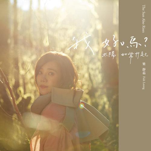 梁靜茹 (Fish Leong) – 我好嗎? – 太陽如常升起 (2019) [FLAC 24bit/48KHz]