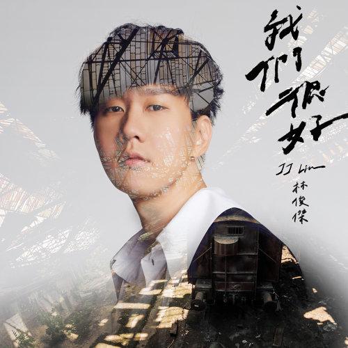 林俊傑 (JJ Lin) – 我們很好 (2019) [FLAC 24bit/48kHz]